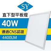 【SY 聲億科技】LED直下型平板燈40W(2入)白光