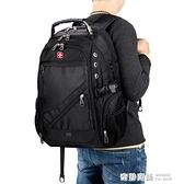 瑞士軍刀雙肩包男背包大容量商務休閒旅行瑞士軍士刀電腦書包男士【全館免運】