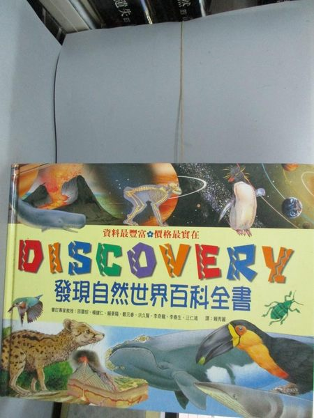 【書寶二手書T1/百科全書_XCE】發現自然世界百科全書_原價580_Ladybird, 賴秀麗