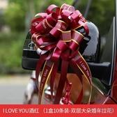 【20條裝】大朵雙層拉花婚車裝飾用品拉花車隊花彩帶套裝【極簡生活】