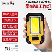 維修燈 沃爾森帶磁鐵led工作燈汽修維修燈手電筒強光超亮充電檢修強磁燈 快速出貨