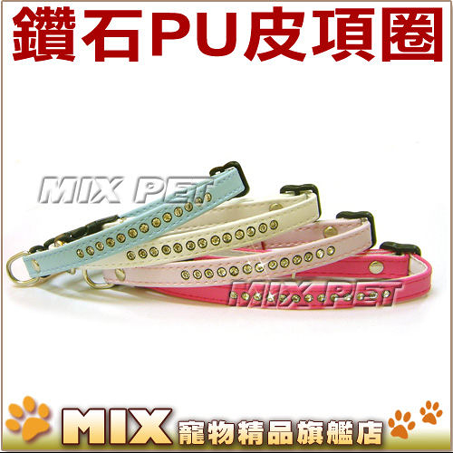 ◆MIX米克斯◆TK.貓用頂級鑽石PU皮項圈 頸圈共9種可選