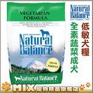 ◆MIX米克斯◆美國NB.Natural Balance全素蔬菜成犬【5磅】