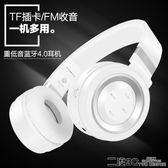頭戴式耳機 小米vivo無線藍芽耳機頭戴式音樂耳麥重低音炮手機電腦通用男女生  DF  二度3C