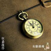 懷錶復古手帳項鍊掛錶懷錶翻蓋男女石英錶非機械電子手錶學生經典鏤空