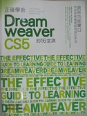 【書寶二手書T4/網路_DQD】正確學會 Dreamweaver CS5 的16堂課_施威銘研究室