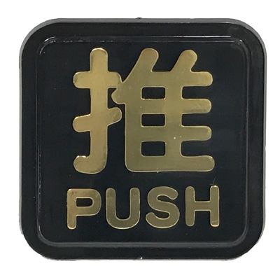 RE-601E 推 黑底金字 6x6cm 壓克力標示牌/指標/標語 附背膠可貼(僅售推)