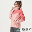 【南紡購物中心】【歐都納】女款GORE-TEX 2.5L單件式防水外套/風衣外套(桃粉紅)