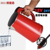 【雙十二大促銷】車載電水壺12V24V汽車用熱水器加熱杯燒水壺太陽能電水壺100度
