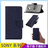 珠光拉絲皮套 Sony Xperia 1 5 10 plus II L2 L3 手機殼 商務插卡 磁吸翻蓋 影片支架 保護殼套