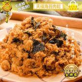 【天福 】特級海苔肉鬆(300g)