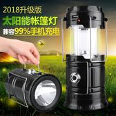(交換禮物)太陽能露營燈LED可充電帳篷燈戶外應急照明燈超亮馬燈野營燈家用
