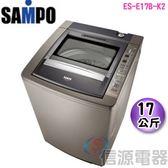 【信源電器】SAMPO聲寶17kg好取式定頻洗衣機ES-E17B(K2)