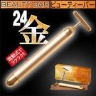 康熙來了小S推薦24K純金Beauty Bar skin care 24K純金離子美人棒瘦臉器通販屋