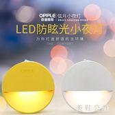 LED光控插電節能感應床頭燈臥室月亮創意夢幻 st3565『美鞋公社』