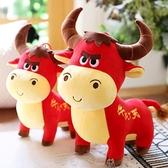 牛年公仔2021牛年吉祥物公仔小牛牛毛絨玩具生肖牛玩偶牛氣沖天布娃娃禮品 【618特惠】