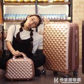 行李箱20吋旅行箱包拉桿箱萬向輪硬箱女 NMS快意購物網