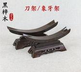 黑梓木 象牙架 刀架 如意架 紅木 寶刀支撐架 劍托架 牛角架 展示架-3號