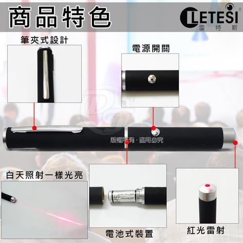 《一打就通》雷特斯 紅光直線單點專業型雷射筆  LTS-661