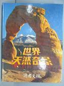 【書寶二手書T7/地理_QCV】世界天然奇景_讀者文摘