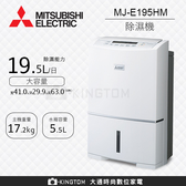 三菱MITSUBISHI MJ-E195HM 19.5L 1級三重除濕系統清淨除濕機 日本製 公司貨 保固3年