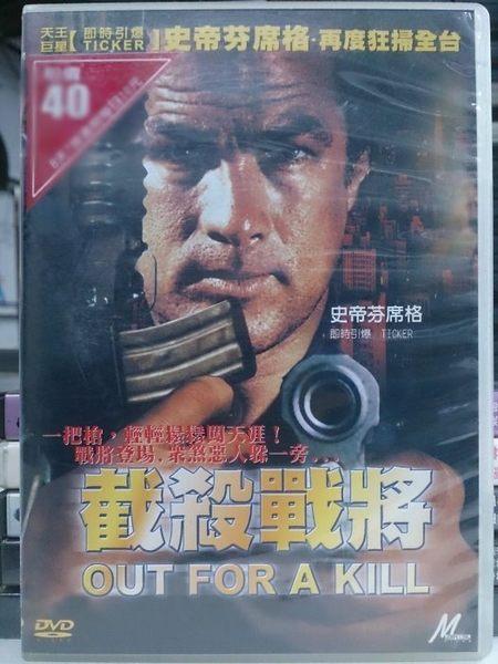 挖寶二手片-I14-047-正版DVD*電影【截殺戰將/Out For A Kill】-史蒂芬席格*高伊傑森