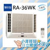 【現貨】【結帳再折+24期0利率+超值禮+基本安裝】HITACHI日立 RA-36WK  窗型定頻雙吹冷氣