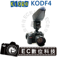 【EC數位】KIORA KODF4  閃光燈反光片 柔光罩 反光板 束光筒 閃燈  寫真 婚紗 通用各廠牌閃光燈