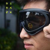 防風眼鏡男防塵透明防風沙騎行女摩托車風鏡防沙防灰塵防護護目鏡 范思蓮恩