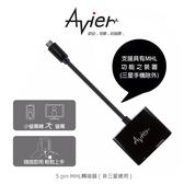 Avier 5 pin MHL轉接器(非三星適用) Micro USB 轉 HDMI 螢幕轉接器