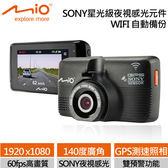 Mio MiVue 792 Sony星光級感光元件行車紀錄器 【送16G記憶卡+記憶卡收納盒】