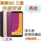 三星 Galaxy J6 手機,送 清水套+玻璃保護貼,分期0利率,samsung  J600