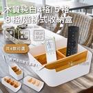免運【珍昕】台灣製 木質純白4格/5格/8格/階梯式收納盒 4款可選(長x寬x高至商品圖查看)/置物盒