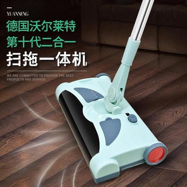 無線手推掃地機家用電動拖地機吸塵器充電掃地機電動拖把【618店長推薦】