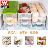 冰箱收納盒 放面條的意面盒 面包盒子雞蛋盒混沌海興保鮮盒餛飩盒【店慶8折促銷】