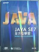 【書寶二手書T1/電腦_WEH】Java SE 7 全方位學習原價_650_朱仲傑
