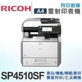 RICOH SP 4510SF 黑白雷射多功能事務機 /適用 RICOH SP 4510/S-4510S/SP 4510S/S-4510HS/SP 4510HS