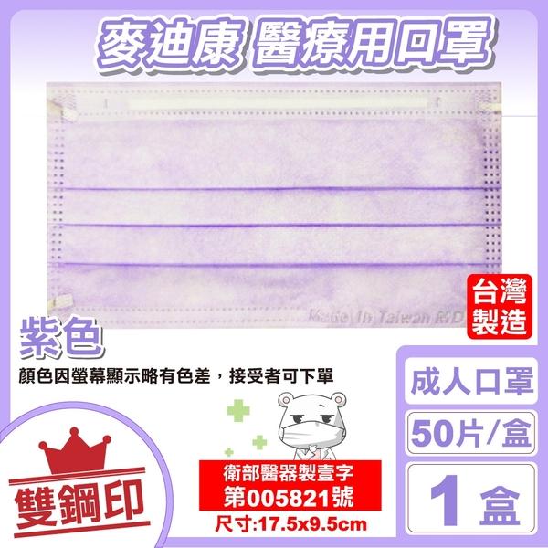 麥迪康 Medicom 雙鋼印 成人醫用口罩 (紫色) 50入/盒 (台灣製 CNS14774) 專品藥局【2018491】
