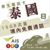 《泰國原生電話卡》 泰國原生卡 AIS 8日4G網路卡通話網路 曼谷/清邁/芭達雅/普吉島上網可打電話
