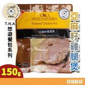 亞麻籽雞腿煲 150g【寶羅寵品】