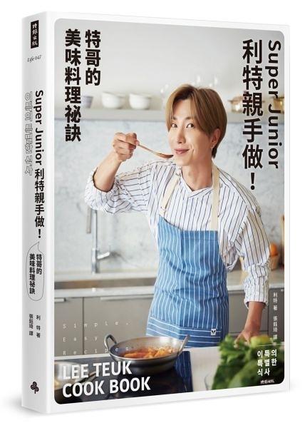 Super Junior利特親手做!特哥的美味料理祕訣【城邦讀書花園】