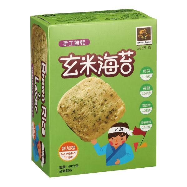 烘焙客 手工餅乾-玄米海苔 (60g/單盒) 無加糖、純素【杏一】