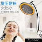 蓮蓬頭 淋浴噴頭手持花灑噴頭浴室蓮蓬頭淋雨噴頭套裝熱水器增壓花灑