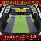 車載充氣床墊 車載後備箱充氣床越野車SU...