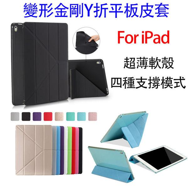 變形金剛 iPad 2018 Pro 9.7 12.9 7.9 Air 10.5 mini 2 3 4 平板皮套 休眠 翻蓋皮套 支架 全包 保護套