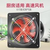 排氣扇 排氣扇廚房排風扇衛生間6寸窗式油煙換氣扇管道強力靜音抽風機150