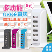 【A0811】《一充多用!多孔USB充電器》 6孔USB充電器 帆船排插 家用旅行插座 手機充電器