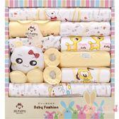 彌月禮盒組 嬰兒衣服棉質新生兒禮盒套裝xw 中秋鉅惠