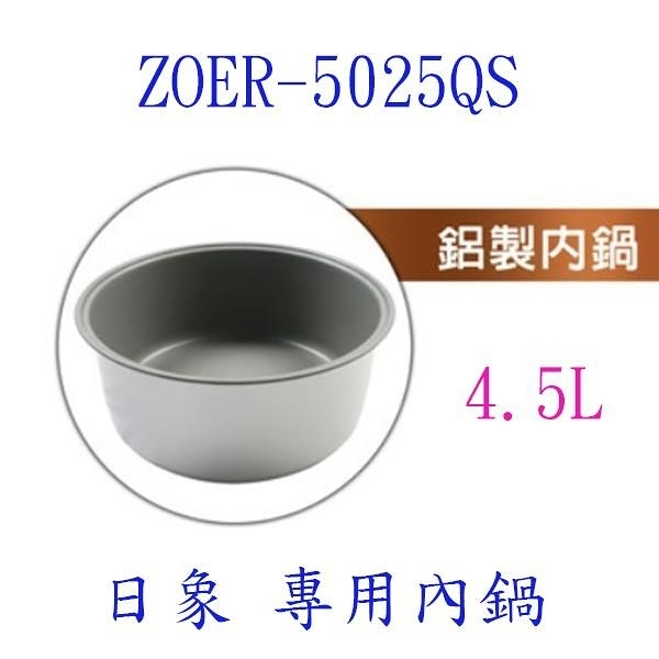 【南紡購物中心】日象 營業用4.5L 電子鍋專用內鍋 (ZOER-5025QS 適用)
