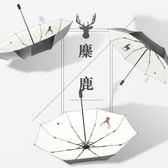 折傘 防紫外線太陽傘 防曬折疊雨傘女正韓小清新晴雨兩用遮陽傘 【好康八八折】